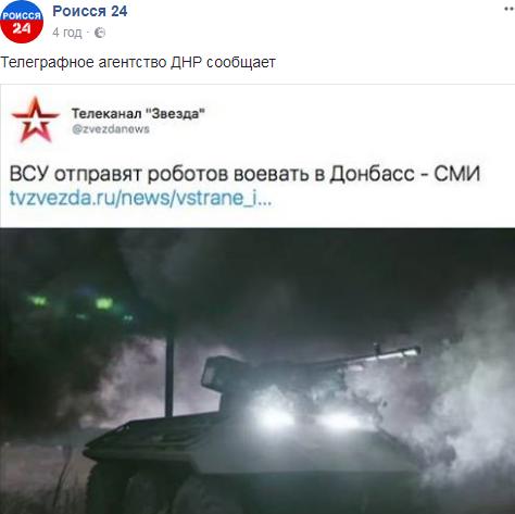 У Росії заявили, що бойовиків на Донбасі атакують нові українські роботи