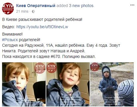 Загубився: у Києві розшукують батьків 4-річної дитини