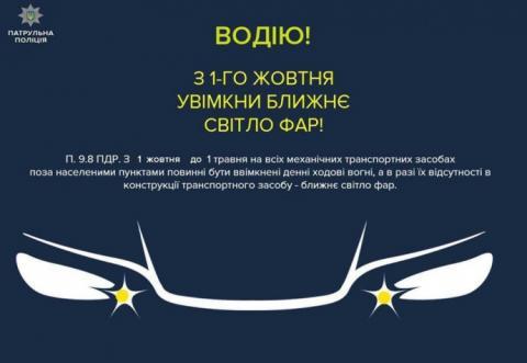 В Україні з 1 жовтня потрібно вдень вмикати фари автомобілів за містом