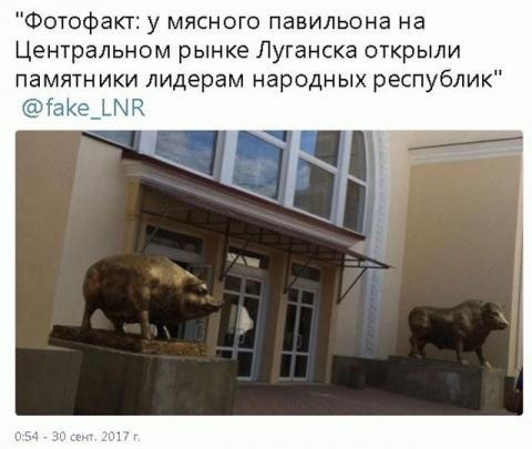 У Луганську з'явилися оригінальні В«пам'ятникиВ» Захарченку та Плотницькому