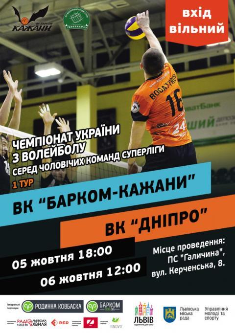 Волейболісти львівського ВК «Барком-Кажани» сьогодні стартують в українській Суперлізі-17/18