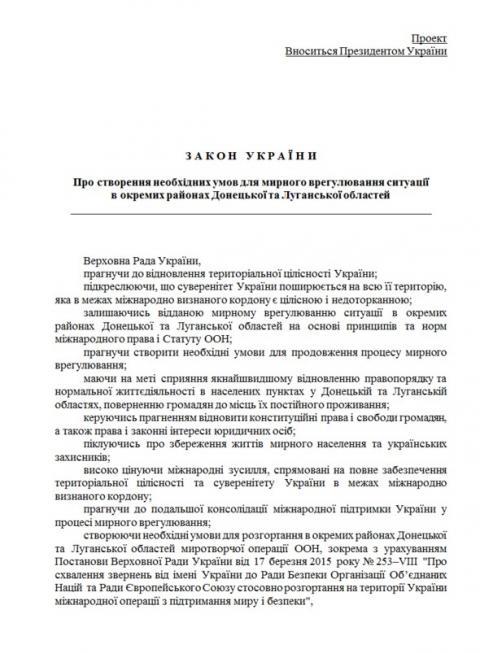 З'явилися тексти законопроектів Порошенка про реінтеграцію