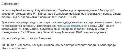 СБУ заборонила в'їзд скандальному реперу з РФ