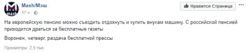 У Росії пенсіонери регулярно бються за безкоштовні газети