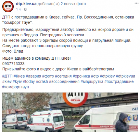 В Києві сталося ДТП з маршрутним автобусом, є постраждалі