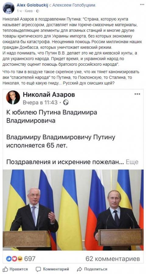 Голос з-за «поребрика»: втікач Азаров назвав Путіна «рятівником» України
