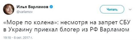 Російський блогер Варламов своїм «приїздом» до Одеси показав зневагу до українських законів