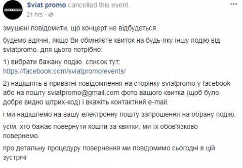 Концерт Сергія Бабкіна скасували ще в одному місті