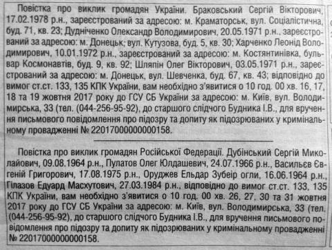 СБУ викликала Хмурого та інших бойовиків на допит у справі МН17