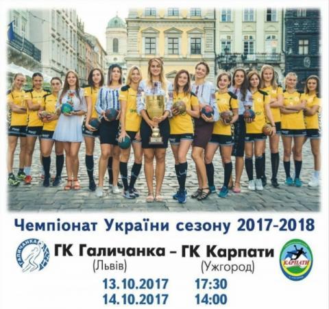 Завтра і в суботу гандболістки «Галичанки» у Львові зіграють з «Карпатами» із Ужгорода