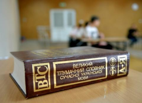 В Україні запровадять сертифікаційний іспит з української мови як іноземної