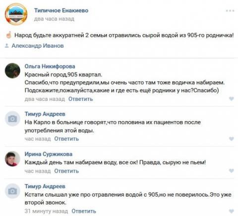 На окупованому Донбасі масове отруєння: Трупна вода з цвинтаря потрапила у джерело