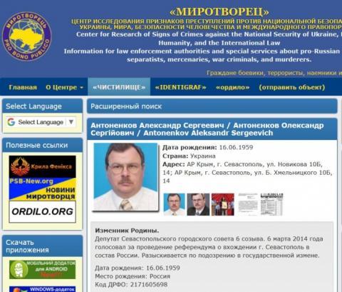 СБУ шукає двох депутатів, які віддавали Крим Росії