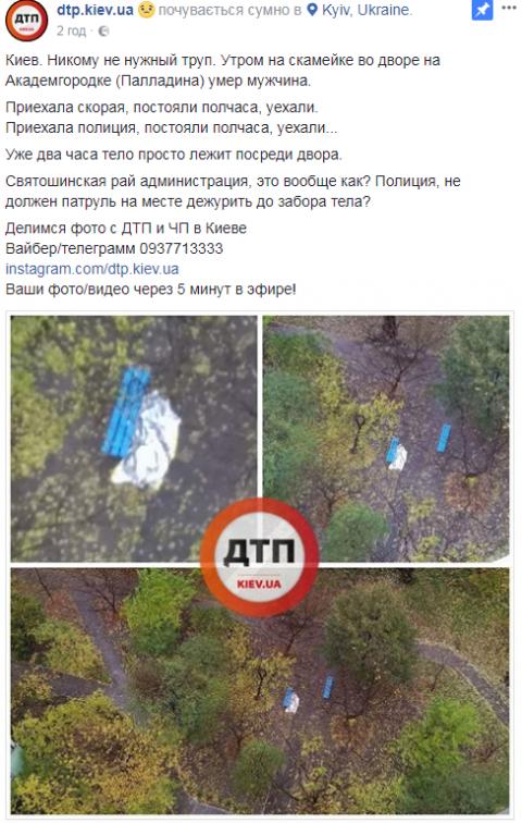 """У Києві виявили """"нікому непотрібний труп"""""""