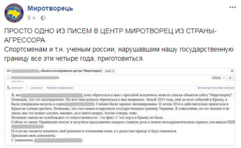 """""""Від нас навіть мертві не виходять"""": російська актриса просить """"Миротворець"""" виключити її з """"чорного списку"""""""