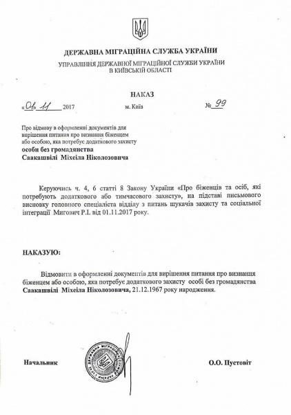 ДМС відмовилась визнавати Саакашвілі біженцем