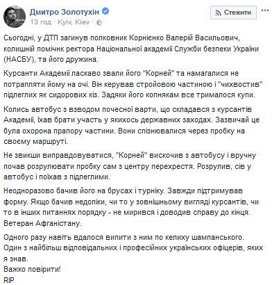 """""""Важко повірити!"""": стали відомі імена загиблих під колесами маршрутки у Києві"""