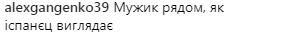 """""""Хто цей гуцул?"""": відому українську телеведучу прийняли за чоловіка"""