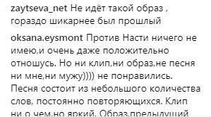 """""""Мама мавп"""": шанувальники різко розкритикували Настю Каменських"""