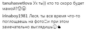"""""""Можна вітати?"""": Лесю Нікітюк запідозрили у вагітності"""