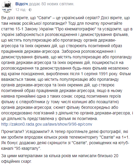 """Серіал """"Свати"""" підловили на російській пропаганді"""