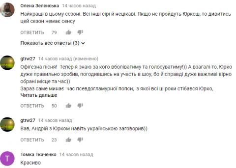 Юрко Юрченко здивував мережу зворушливою українською піснею на відборі Х-фактору (відео)