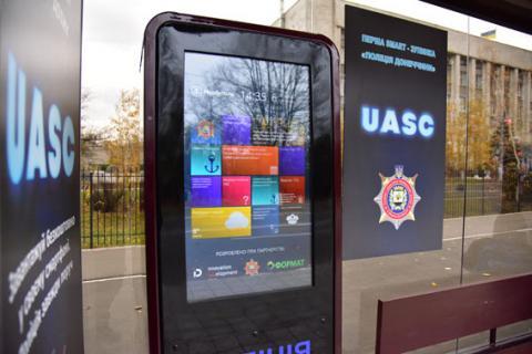 На Донеччині безпеку підтримують за допомогою смарт-технологій