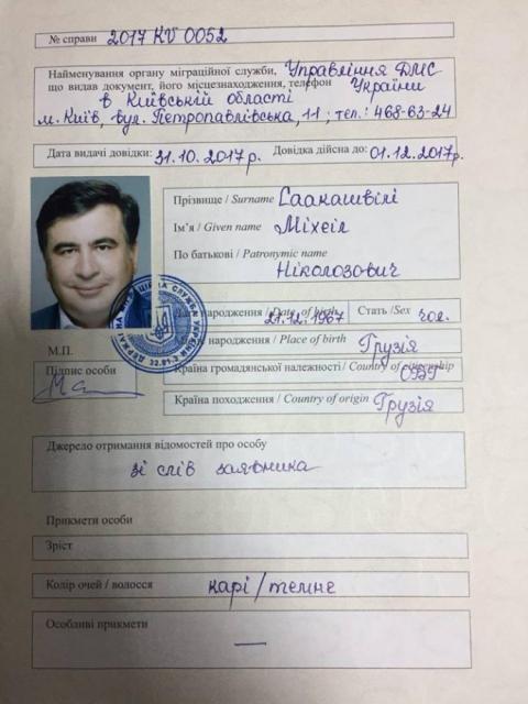 """Саакашвілі показав довідку про свою """"легальність"""" в Україні"""