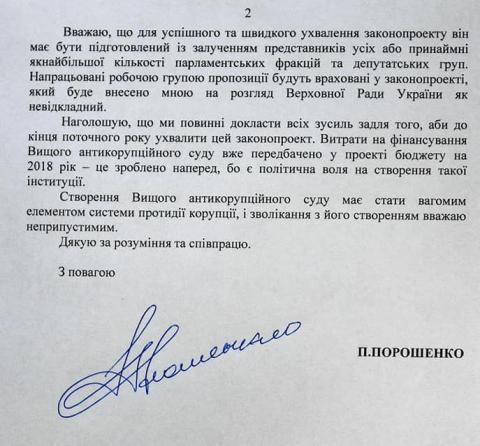 Порошенко просить напрацювати новий закон про Антикорупційний суд