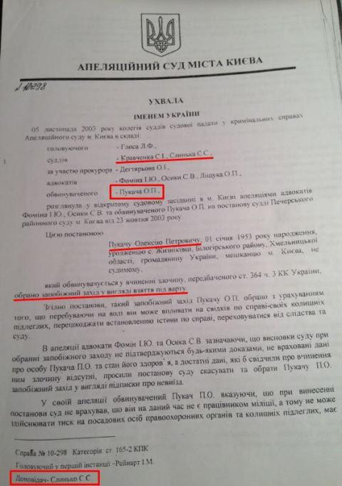 Двоє переможців конкурсу у Верховний суд відпустили Пукача