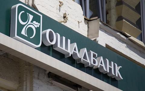 Справа Онищенко: Ощадбанк заперечує зникнення коштів з рахунків Держказначейства