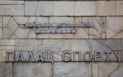 """У Києві """"замінували"""" станцію метро """"Палац спорту"""""""