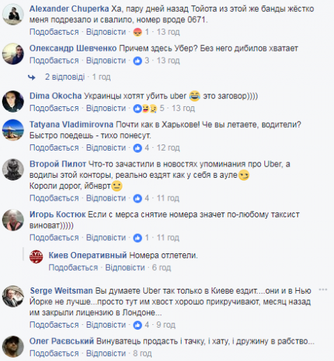 """""""Майже як у Харкові"""": у Києві таксист влаштував масштабну аварію"""