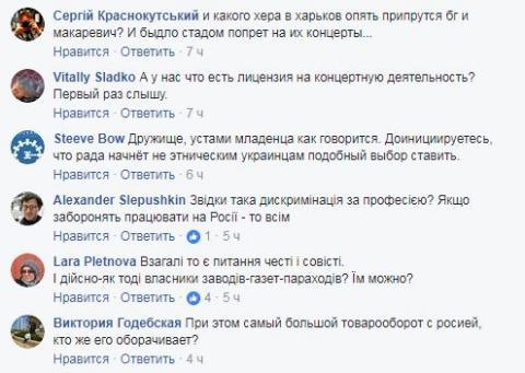"""""""Нехай обирають — там чи тут"""": у мережі розповіли, що потрібно робити з українськими гастролерами в РФ"""