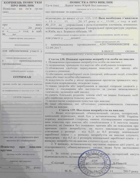 Соратника Саакашвілі викликали на допит у справі про податкові махінації