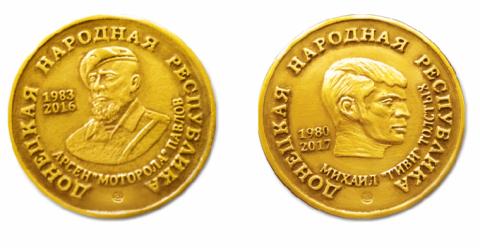 """У """"ДНР"""" випустили монети з портретами терористів """"Гіві"""" і """"Мотороли"""" (фото)"""