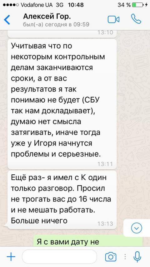 """Соломатіна опублікувала листування з """"куратором НАЗК на Банковій"""""""