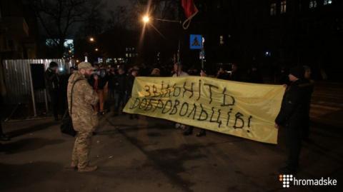 Під МВС прийшли представники руху ОУН