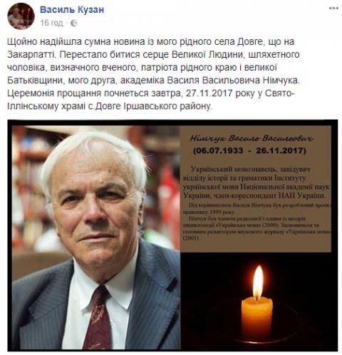 """""""Визначний вчений і патріот"""": помер відомий український мовознавець"""