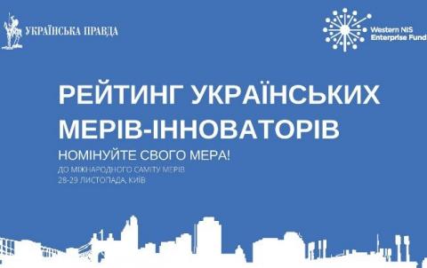 В Україні назвали п'ятірку мерів-інноваторів