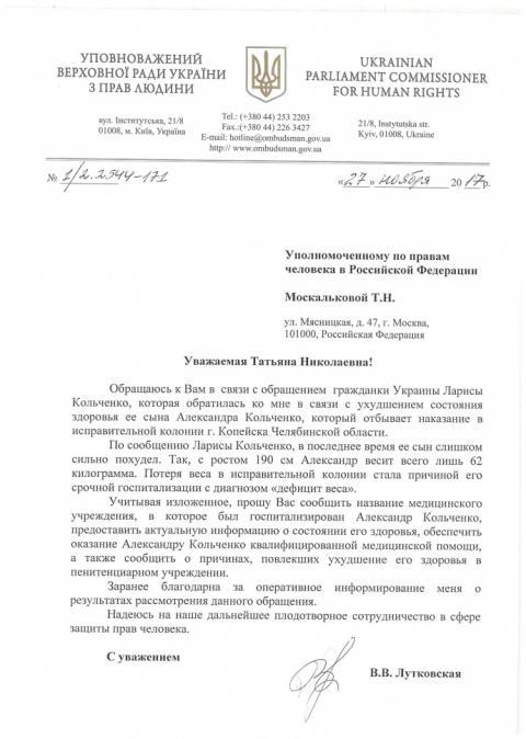Лутковська просить в омбудсмена Росії пояснень щодо Кольченка