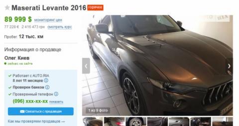 Теща поліцейського завгоспу має Maserati і земельні ділянки на 500 тис доларів