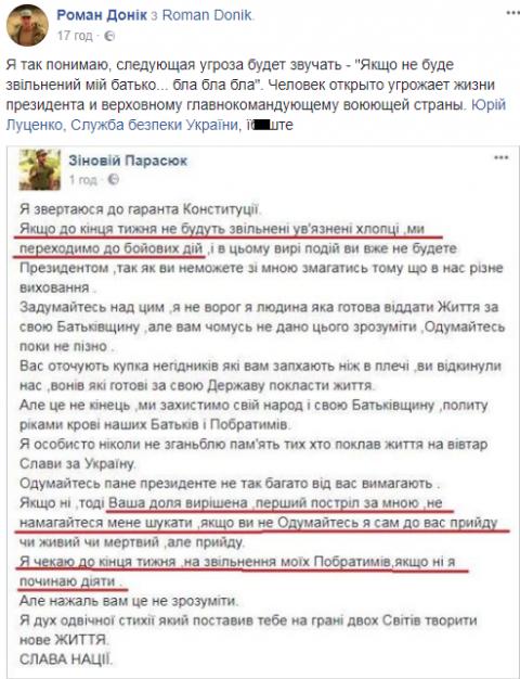 Батько скандального депутата погрожував вбити Порошенко