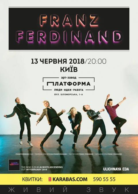 Культовий гурт Franz Ferdinand вперше виступить в Україні