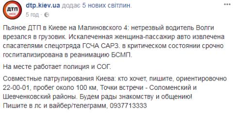 """""""Ну випив зрання, і?"""": у Києві п'яний водій у ДТП покалічив жінку"""