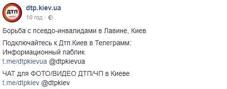"""У Києві придумали новий спосіб боротьби з """"героями паркування"""" (фото)"""