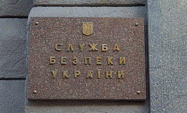 """СБУ спіймала """"агента РФ"""" в своєму центральному підрозділі"""