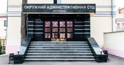 ОАСК перегляне повноважність члена конкурсної комісії з добору в ДБР