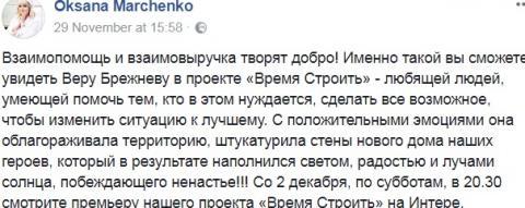 """""""Цеглинка за цеглинкою"""": кума Путіна показала, як """"працюють"""" українські зірки"""