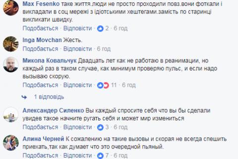 """""""Ніхто не звертав уваги"""": під Києвом посеред вулиці помер чоловік"""